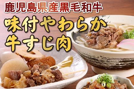 056-01 鹿児島黒毛和牛 味付やわらか牛すじ肉