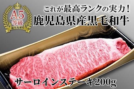 076-04 A5等級鹿児島県産黒毛和牛サーロインステーキ200g