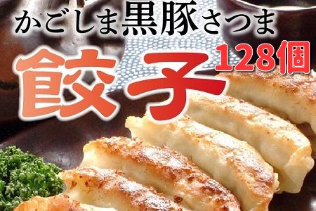 052-04 「かごしま黒豚さつま」餃子128個セット