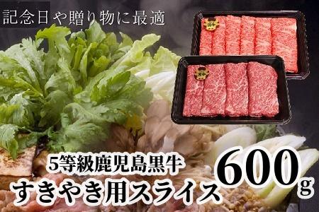 022-09 鹿児島黒牛のすきやき用お肉600gセット