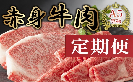 【全4回】赤身牛肉定期便 076-15