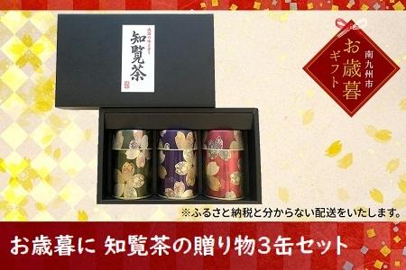 003-29 【お歳暮に】知覧茶の贈り物3缶セット