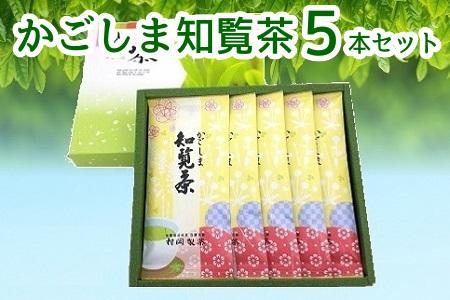 064-06 【お歳暮に】かごしま知覧茶 冬の5本セット