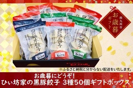 015-15 【お歳暮に】ひぃ坊家の黒豚餃子3種50個ギフトボックス
