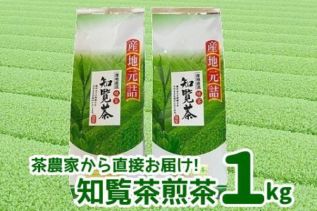 005-11 茶農家から直接お届け!知覧茶煎茶1kg