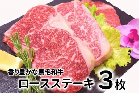 076-25 香り豊かな黒毛和牛ロースステーキ3枚