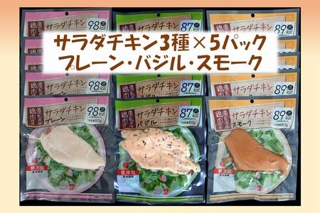 022-28 サラダチキン3種