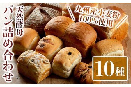 A0-13 天然酵母パン詰め合わせ(全10種・計10個) 定番の食パンにカンパーニュやレーズン・クルミ・チーズ等のパンをセットでお届け【工房あけぼの】