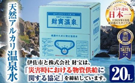 isa176 天然アルカリ温泉水(20L×1箱)!ゴミの分別も簡単で注ぎやすいコック式のお水♪超軟水でお茶やコーヒーなど素材の味を引き立てます【財宝】