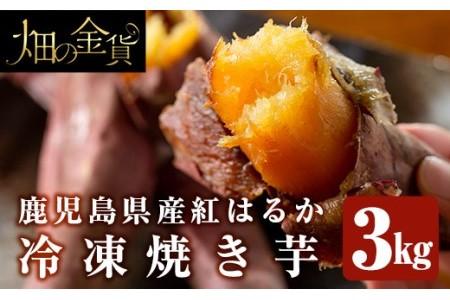 No.223 鹿児島県産冷凍焼き芋紅はるか3kg!鹿児島県産サツマイモべにはるかをやきいもにして急速冷凍!糖度50度以上の極蜜芋はまさに自然のスイーツ♪【甘いも販売所】