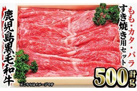 No.456 鹿児島黒毛和牛すき焼き(モモ・肩・バラ肉:計500g)安心の鹿児島県産牛肉!【名産鹿児島和牛かんだ】