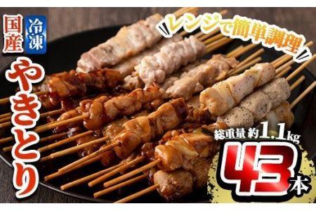 No.520 レンジで簡単国産やきとり詰め合わせ<冷凍>計43本、約1kg!姶良市で製造したもも串・皮串・むねネギマ串・ささみ串・つくね串のタレ・塩味に、豚バラ串塩味が楽しめる温めるだけの焼き鳥セット、豚バラ串♪小分け焼鳥セット、豚バラ串【フタバフーズ】