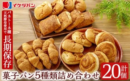 No.708 イケダパンのロングライフパン詰め合わせセット計20個入り(5種、各4個入り)【財宝】