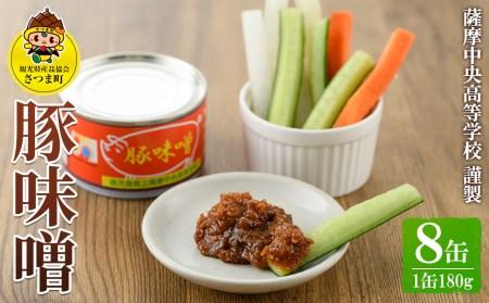 s016 薩摩中央高等学校謹製 豚味噌(8缶セット)ご飯のお供に!野菜炒めの味付けに!【さつま町特産品協会】