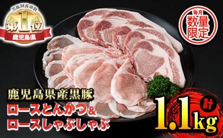 s222 《毎月数量限定》鹿児島県産黒豚ロースしゃぶしゃぶ・とんかつ(計1.1kg・しゃぶしゃぶ300g×2P、とんかつ500g) 鹿児島県産豚肉!スライスカットとトンカツカットでお料理にも使いやすい!【南九州食肉販売】