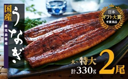 鹿児島県産うなぎ長蒲焼2尾