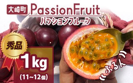 【数量限定】情熱のまちのパッションフルーツ(約1kg)
