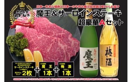 [3ヶ月定期便]A4等級以上!鹿児島黒牛サーロインステーキ&魔王&梅酒 Aセット