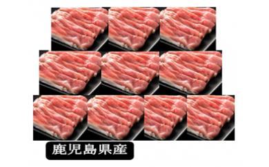 鹿児島県産豚ローススライス10パックセット〈約3kg〉