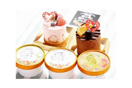 【2610-0332】ミニジェラートケーキ2個+カップジェラート3個