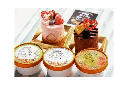 【2610-0333】ミニジェラートケーキ2個+カップジェラート6個