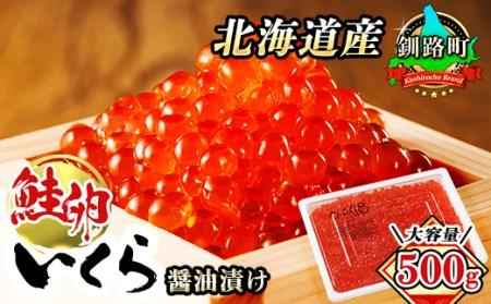 北海道産 いくら醤油漬け 500g【1081128】
