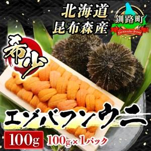 釧路町昆布森産 高級生うに100g<エゾバフンウニ>【2021年10~12月発送】【1092162】