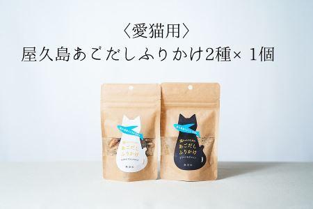【愛猫用】屋久島産100%あごだしふりかけ 2種×1個