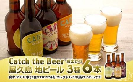 屋久島・地ビール Catch the Beerおまかせビール3種6本セット