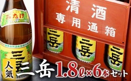 三岳1.8L 6本セット(プラスチックケース)