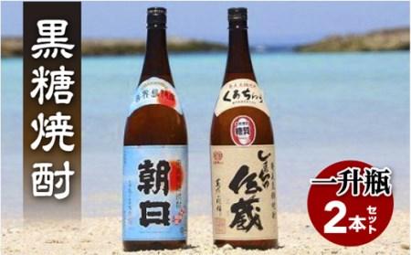 黒糖焼酎一升瓶2本セット(朝日・しまっちゅ伝蔵)B-③