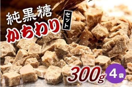 【期間限定】純黒糖かちわりセット 300g×3袋 D-⑧