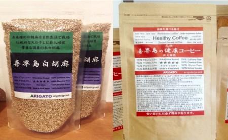 【数量限定】そら豆コーヒー2袋・白ごま2袋セット A-③