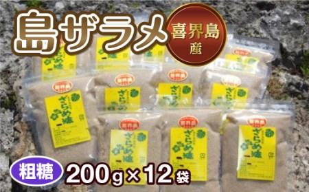島ザラメ(粗糖)200g×12袋【喜界島産】