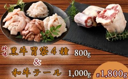 【鹿児島徳之島】 牛胃袋4種(800g)&牛テール1kgセット