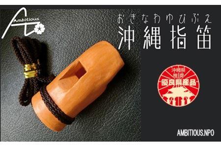 沖縄 指笛