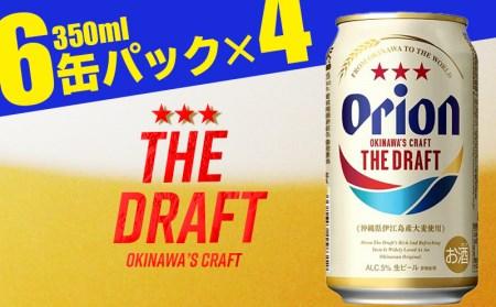<オリオンビール>オリオンザ・ドラフト350ml(1ケース)