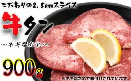 【大容量】牛タン900g 牛庵特選ネギ塩だれ味 2.5mmスライス