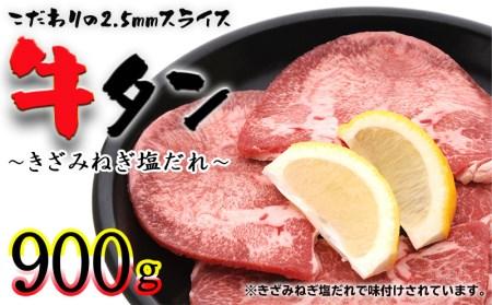 【大容量】牛タン 900g きざみねぎ塩だれ味 2.5mmスライス