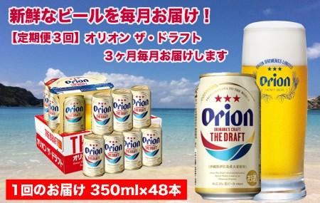 【定期便3回】オリオン ザ・ドラフト2ケース(350ml×48缶)*県認定返礼品/オリオンビール*