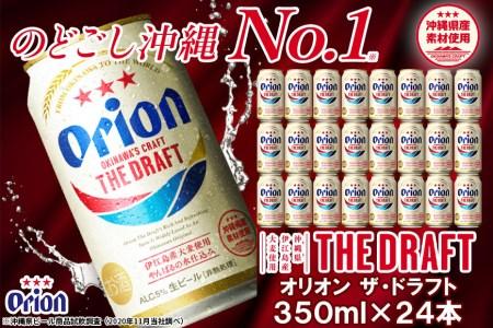 【オリオン本社直送】ザ・ドラフト350ml×24缶入(6缶パック×4)/オリオンビール