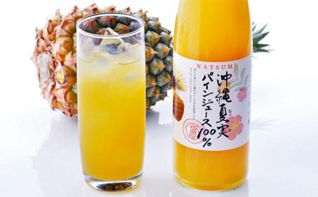 パインとシークヮーサーの果汁100%セット