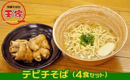 「第2回沖縄そば王」玉家のテビチそば(4食セット)
