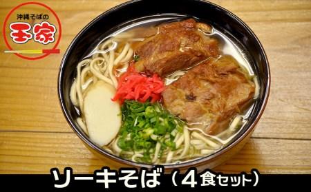 「第2回沖縄そば王」玉家のソーキそば(4食セット)