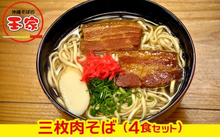 「第2回沖縄そば王」玉家の三枚肉そば(4食セット)