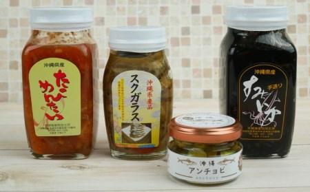 魚の旨味が濃縮!!アンチョビと「沖縄の珍味」おすすめセット