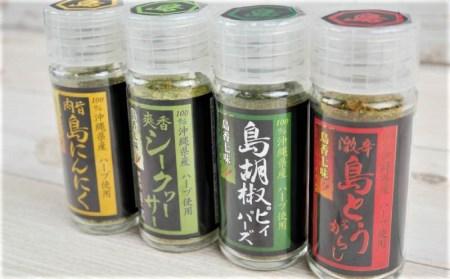 島野菜使用!!産地にこだわった島香七味4種類セット