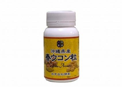 飲みやすい!溶けやすい!沖縄県産春ウコン粒タイプ 500粒
