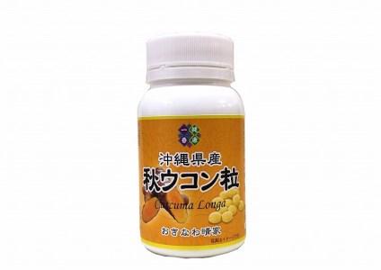 飲みやすい!溶けやすい!沖縄県産秋ウコン粒 500粒