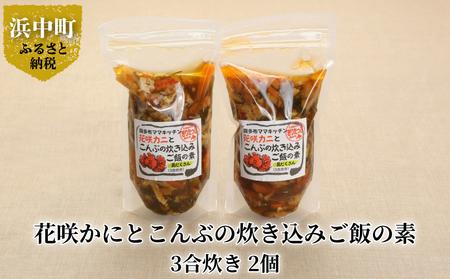 簡単お手軽!北海道名産花咲ガニの炊き込みご飯の素!3合炊き 2個  【30102】